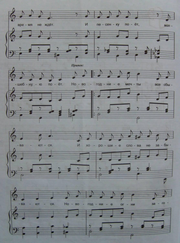 ПЕСНЯ КОГДА ПРИХОДИТ НОВЫЙ ГОД МУЗ ЕРЕМЕЕВОЙ СКАЧАТЬ БЕСПЛАТНО