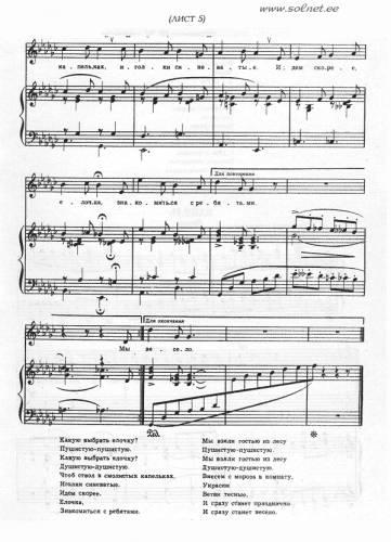 Детские Песни На Русском Языке И На Английском Скачать