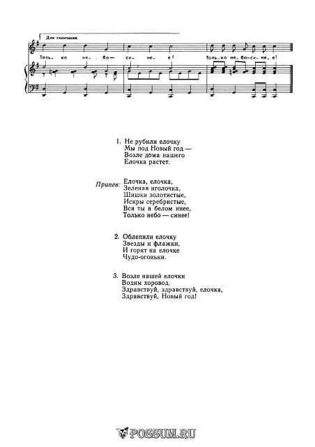 ПЕСНЯ ПОД НОВЫЙ ГОД ЧУДЕСНЫЙ ШУМИЛИНА СКАЧАТЬ БЕСПЛАТНО