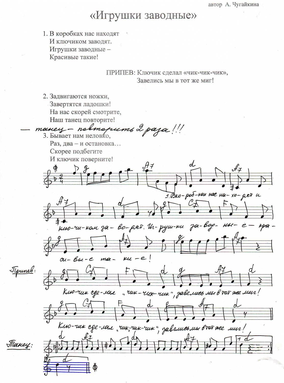 ПЕСНЯ ЗАВОДНЫЕ ИГРУШКИ НАС КЛЮЧИКОМ ЗАВОДЯТ СКАЧАТЬ БЕСПЛАТНО
