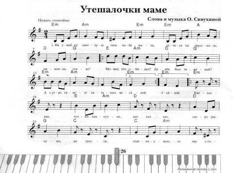 Мама слова и музыка ю мельнейчук текст песни mp3