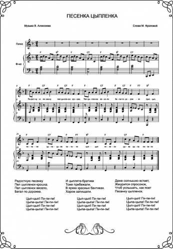 ДЕТСКАЯ ПЕСНЯ ЦЫП МОИ ЦЫПЛЯТКИ СКАЧАТЬ БЕСПЛАТНО